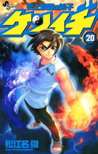 史上最強の弟子 ケンイチ(20) (少年サンデーコミックス)