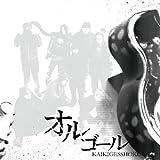 オルゴール 狂気乱舞(DVD付)