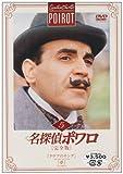 名探偵ポワロ[完全版]Vol.5 [DVD]