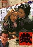 Image de 藏 [DVD]