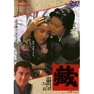 藏 [DVD]