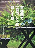 チルチンびと増刊 首都圏で「自然」と一緒に暮らす家 2011年 05月号 [雑誌]