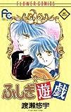 ふしぎ遊戯(2) (フラワーコミックス)