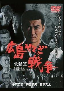 実録・広島やくざ戦争 完結編