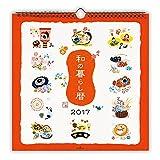 日本ホールマーク 2017年 カレンダー 和の暮らし暦 壁掛け 大 706159