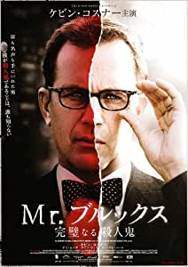 Mr. Brooks Poster Movie Japanese 11 x 17 In - 28cm x 44cm ...