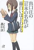 出口汪の「日本の名作」が面白いほどわかる