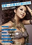 世界一の美女の創りかた ビューティ・キャンプ (マガジンハウスムック)の画像
