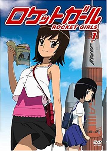 ロケットガール 1 通常版 [DVD]