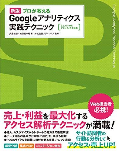 新版 プロが教える Googleアナリティクス 実践テクニック ユニバーサルアナリティクス対応