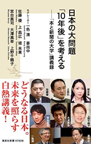 日本の大問題 「10年後」を考える ─「本と新聞の大学」講義録