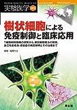 樹状細胞による免疫制御と臨床応用—T細胞制御機構の理解から、樹状細胞療法の開発、自己免疫疾患・感染症の病態解明とそ (実験医学増刊 Vol. 26-20)