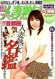 人妻熟女プレイ情報 2008年 11月号 [雑誌]