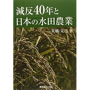 減反40年と日本の水田農業