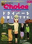 Choice (チョイス) 2013年 11月号(秋号)〔雑誌〕