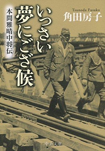 いっさい夢にござ候 - 本間雅晴中将伝 (中公文庫)
