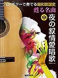 ソロギターで奏でる昭和歌謡史 甦る名曲 夜の叙情愛唱歌 TAB譜付 (ソロ・ギターで奏でる)