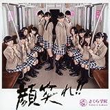顔笑れ!!(初回限定盤B)(DVD付)
