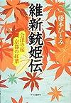 維新銃姫伝 - 会津の桜 京都の紅葉
