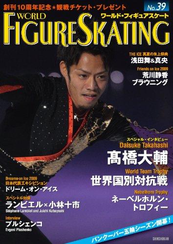 ワールド・フィギュアスケート 39