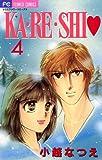 KA・RE・SHI(4) (フラワーコミックス)