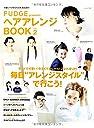 ヘアアレンジBOOK vol.2 可愛いヘアのつくり方、教えます! (NEWS mook)