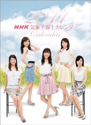 NHK気象予報士 2011年 カレンダー
