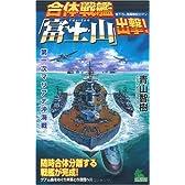 合体戦艦「富士山」出撃! (ジョイ・ノベルス SIMULATION)