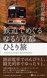 鉄道でめぐる ゆるり京都ひとり旅 (京都しあわせ倶楽部)