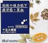 【第2類医薬品】十全大補湯 エキス細粒 48包