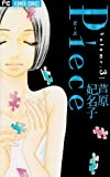 Piece 3 (フラワーコミックス)