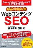 Google、Yahoo!、Facebookからタダで集客する技術 【究極の内部対策】 WebコンテンツSEO