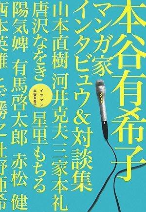イママン 本谷有希子マンガ家インタビュウ対談集