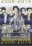 THE BEST OF BIGBANG 2006-2014 (CD3枚組+DVD2枚組) ランキングお取り寄せ