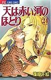 天は赤い河のほとり(24) (フラワーコミックス)