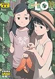 LO (エルオー) 2011年 10月号 [雑誌]