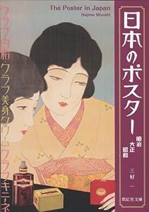 日本のポスター―明治大正昭和 (紫紅社文庫)