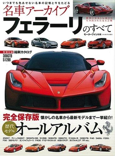 名車アーカイブ フェラーリのすべて (モーターファン別冊 名車アーカイブ)