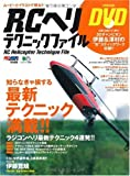 RCヘリ・テクニックファイル (エイムック 1800 RC AIR WORLD)