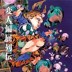 変人偏屈列伝 (集英社文庫―コミック版)