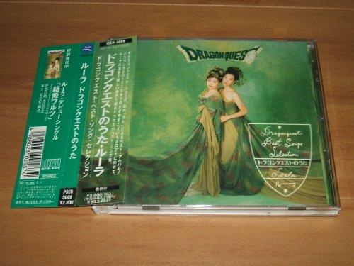 ドラゴンクエストのうた~ベスト・ソング・セレクション