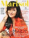 marisol (マリソル) 2013年 08月号 [雑誌]