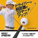 【エンタメプレゼント マーカー付セット】ヘッドスピーダー Head Speeder ヘッドスピードがアップする!