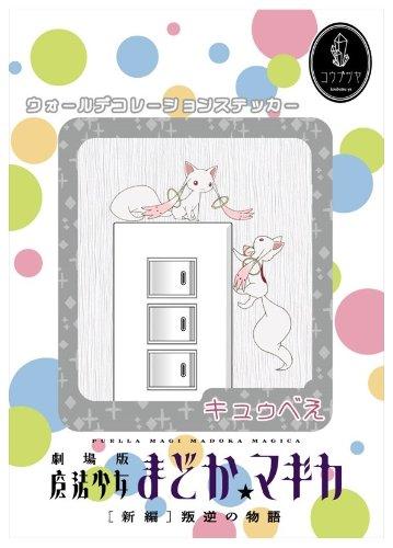 コウブツヤ 劇場版魔法少女まどか☆マギカ ウォールデコレーションステッカー キュゥべえ