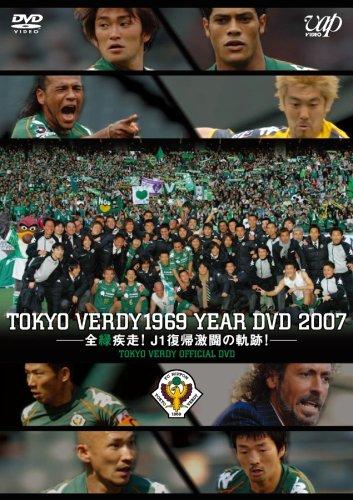 東京ヴェルディ1969 イヤーDVD 2007 全緑疾走! J1復帰激闘の軌跡!