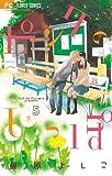 ピンクのしっぽ 5 (Cheeseフラワーコミックス)
