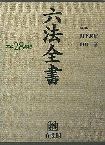 六法全書 平成28年版