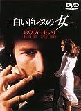 白いドレスの女 [DVD]