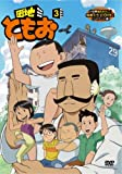 団地ともお (3) [DVD]