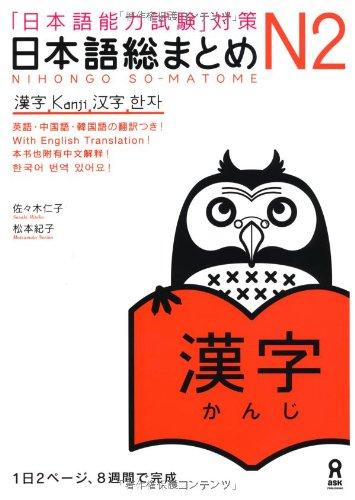 nihongo sou matome n2 pdf free download